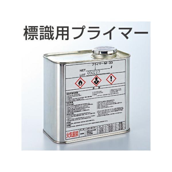 路面標識 専用プライマー 液体タイプ 1L ( 安全標識 シール )