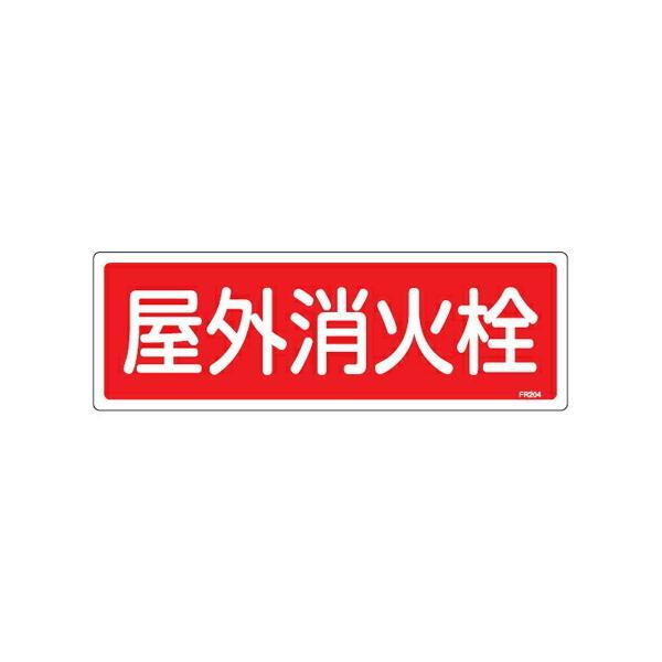 消火器具標識パネル 「屋外消火栓」 12x36cm 横型 ( 看板 標示板 防災用品 )