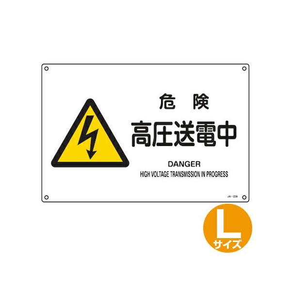 JIS安全標識板 警告用 「危険 高圧送電中」 横型 30x45cm Lサイズ ( 看板 危険標示 注意標識 )