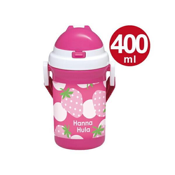 子供用水筒 Hanna Hula ハンナフラ いちご ストロー付きプラボトル 400ml ( プラスチック製 ストローホッパー 軽量 )