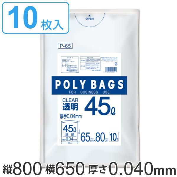 ゴミ袋 45L 80x65m 10枚入り 厚さ0.04mm 透明 ポリバッグビジネス ( ポリ袋 ごみ袋 業務用 45リットル 80cm 65cm 10枚 クリア )
