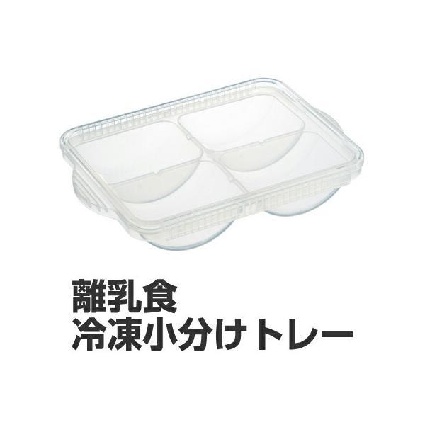 小分けパック 冷凍小分けトレー 保存容器 離乳食用 80ml 4個入 食洗機対応 ( ブロックトレー 冷凍小分け容器 日本製 )