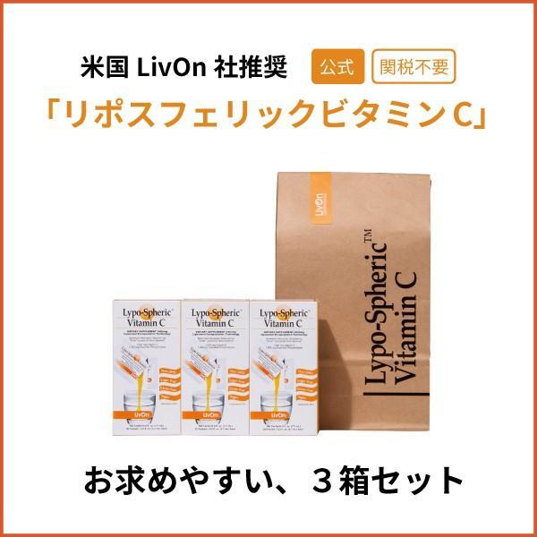 リポスフェリック ビタミンC 3箱 LivOn社推奨・公式通販 リポソーム ビタミンC サプリメント|livon
