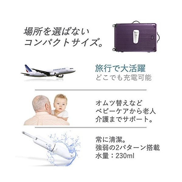 携帯用おしり洗浄機 持ち運びできるおしり洗浄機 USB充電式 ポータブル ウォッシュ ビデ LIworld goar-1|liworldhomeproduct|02