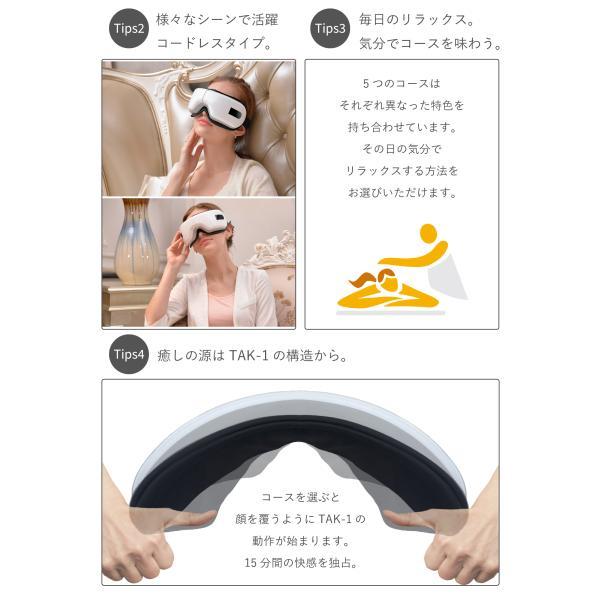 アイマッサージャー 目元マッサージャー 目のマッサージ機 ホットアイマスク マッサージ器 眼精疲労 LIworld TAK-1|liworldhomeproduct|05
