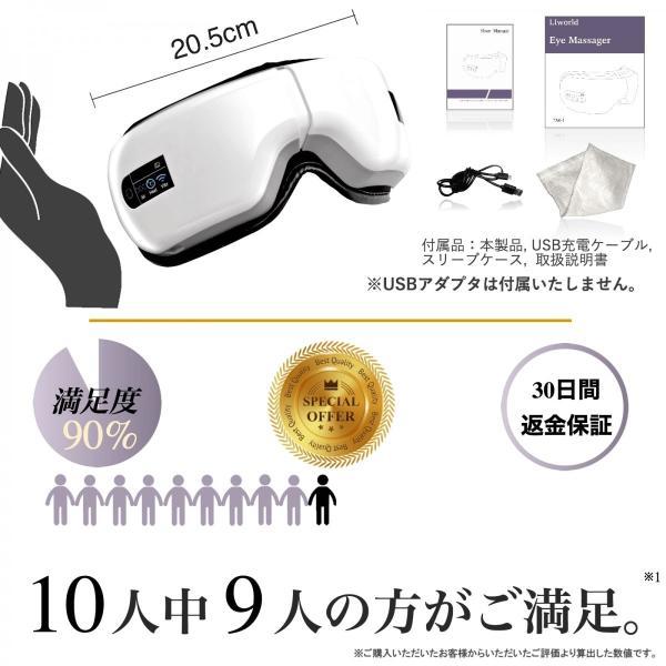 アイマッサージャー 目元マッサージャー 目のマッサージ機 ホットアイマスク マッサージ器 眼精疲労 LIworld TAK-1|liworldhomeproduct|09