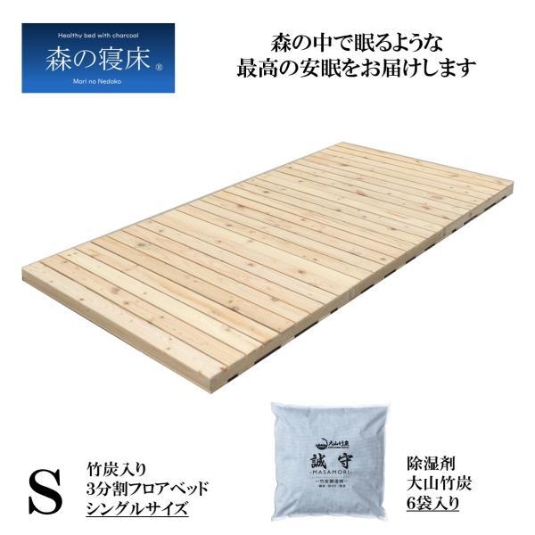 スノコベッド ふとん用 すのこベッド シングル 森の寝床 竹炭入り3分割フロアベッド 日本製 湿気対策 炭 除湿 脱臭 健康 片付け簡単 送料無料|lizumointl