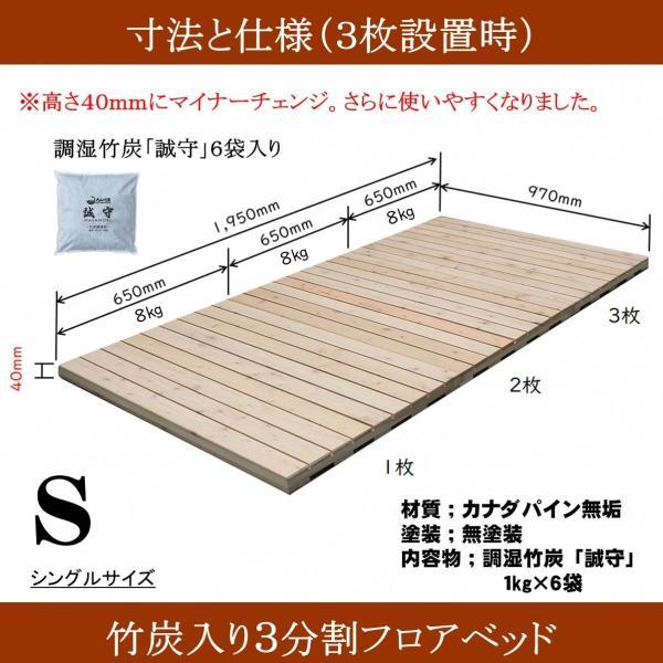 スノコベッド ふとん用 すのこベッド シングル 森の寝床 竹炭入り3分割フロアベッド 日本製 湿気対策 炭 除湿 脱臭 健康 片付け簡単 送料無料|lizumointl|02