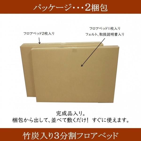 スノコベッド ふとん用 すのこベッド シングル 森の寝床 竹炭入り3分割フロアベッド 日本製 湿気対策 炭 除湿 脱臭 健康 片付け簡単 送料無料|lizumointl|11