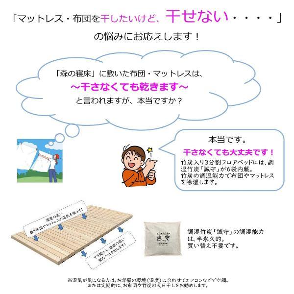 スノコベッド ふとん用 すのこベッド シングル 森の寝床 竹炭入り3分割フロアベッド 日本製 湿気対策 炭 除湿 脱臭 健康 片付け簡単 送料無料|lizumointl|13