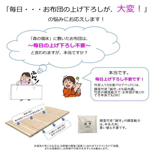 スノコベッド ふとん用 すのこベッド シングル 森の寝床 竹炭入り3分割フロアベッド 日本製 湿気対策 炭 除湿 脱臭 健康 片付け簡単 送料無料|lizumointl|14