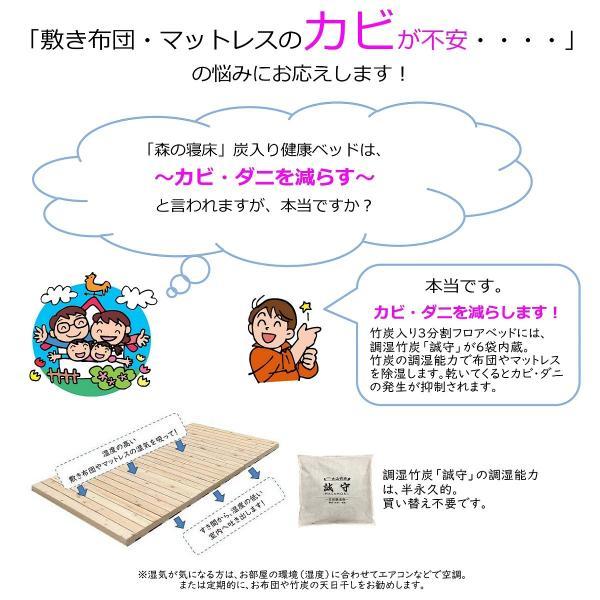 スノコベッド ふとん用 すのこベッド シングル 森の寝床 竹炭入り3分割フロアベッド 日本製 湿気対策 炭 除湿 脱臭 健康 片付け簡単 送料無料|lizumointl|15
