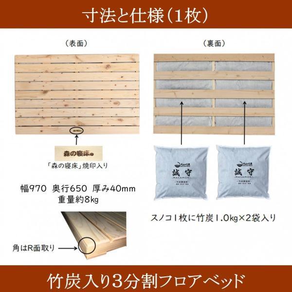スノコベッド ふとん用 すのこベッド シングル 森の寝床 竹炭入り3分割フロアベッド 日本製 湿気対策 炭 除湿 脱臭 健康 片付け簡単 送料無料|lizumointl|03