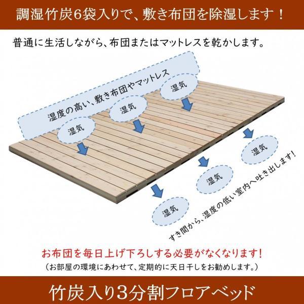 スノコベッド ふとん用 すのこベッド シングル 森の寝床 竹炭入り3分割フロアベッド 日本製 湿気対策 炭 除湿 脱臭 健康 片付け簡単 送料無料|lizumointl|04