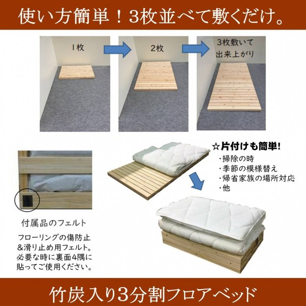 スノコベッド ふとん用 すのこベッド シングル 森の寝床 竹炭入り3分割フロアベッド 日本製 湿気対策 炭 除湿 脱臭 健康 片付け簡単 送料無料|lizumointl|07