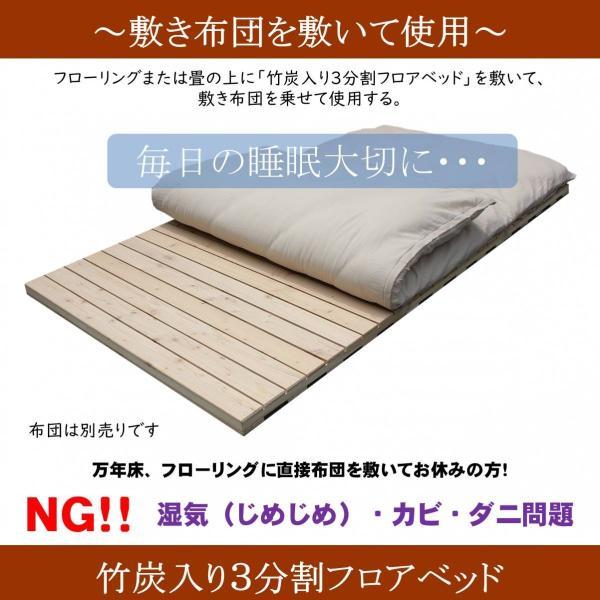 スノコベッド ふとん用 すのこベッド シングル 森の寝床 竹炭入り3分割フロアベッド 日本製 湿気対策 炭 除湿 脱臭 健康 片付け簡単 送料無料|lizumointl|08