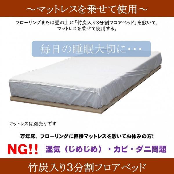 スノコベッド ふとん用 すのこベッド シングル 森の寝床 竹炭入り3分割フロアベッド 日本製 湿気対策 炭 除湿 脱臭 健康 片付け簡単 送料無料|lizumointl|09