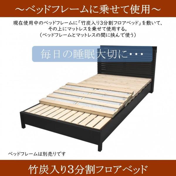 スノコベッド ふとん用 すのこベッド シングル 森の寝床 竹炭入り3分割フロアベッド 日本製 湿気対策 炭 除湿 脱臭 健康 片付け簡単 送料無料|lizumointl|10