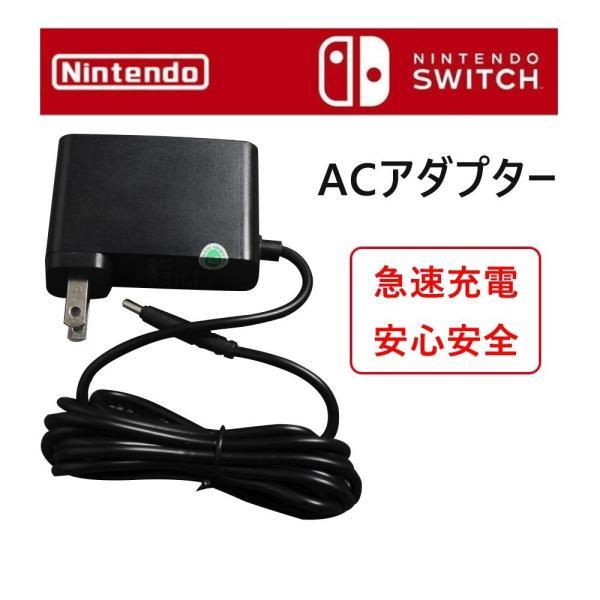 ニンテンドースイッチ用NS用ACアダプターミニUSBタイプC充電器急速充電