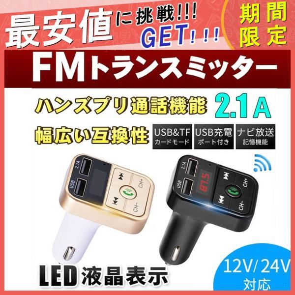 FMトランスミッター  Bluetooth 対応 Bluetoothカーアダプター ハンズフリー通話 iPhone Android USB充電 高音質 12V 24V|lkestore