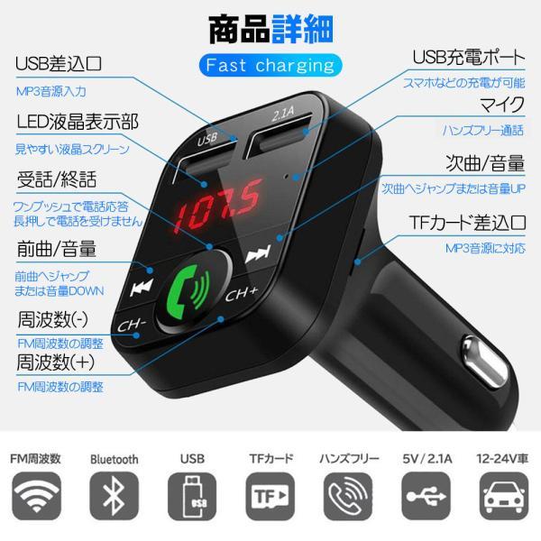 FMトランスミッター  Bluetooth 対応 Bluetoothカーアダプター ハンズフリー通話 iPhone Android USB充電 高音質 12V 24V|lkestore|04