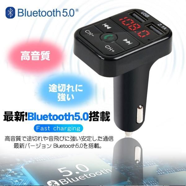 FMトランスミッター  Bluetooth 対応 Bluetoothカーアダプター ハンズフリー通話 iPhone Android USB充電 高音質 12V 24V|lkestore|05