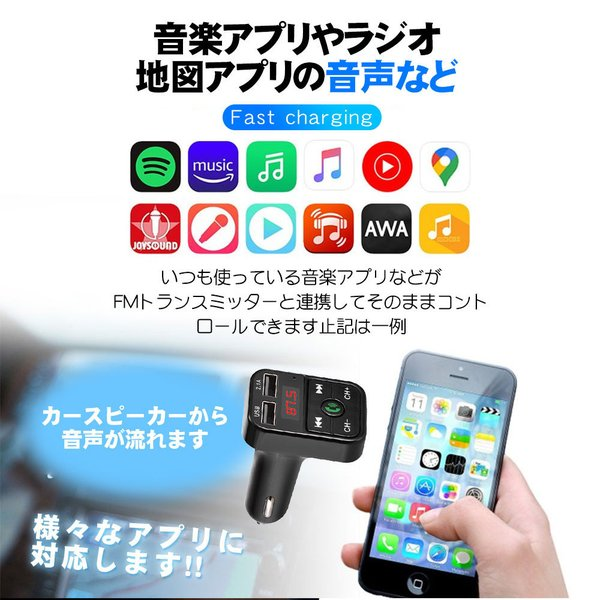 FMトランスミッター  Bluetooth 対応 Bluetoothカーアダプター ハンズフリー通話 iPhone Android USB充電 高音質 12V 24V|lkestore|07