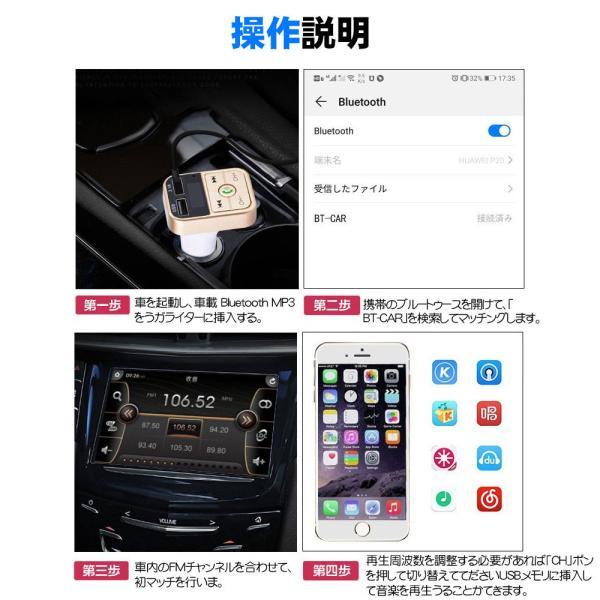 FMトランスミッター  Bluetooth 対応 Bluetoothカーアダプター ハンズフリー通話 iPhone Android USB充電 高音質 12V 24V|lkestore|10