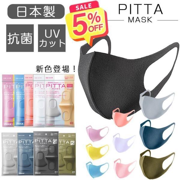 ピッタマスク PITTA MASK 3枚入 人気色再入荷 今なら5%OFF 日本製 送料無料 個包装 花粉99% UVカット 立体マスク ウィルス 飛沫予防の画像