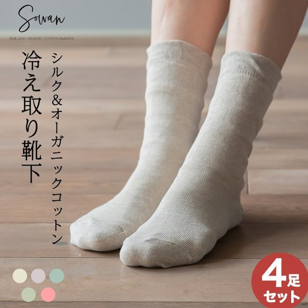 冷えとり靴下4足セット冷え取り靴下シルク100%コットン100%五本指靴下先丸靴下重ね履き靴下シルク靴下レディースメンズ薄手かわ