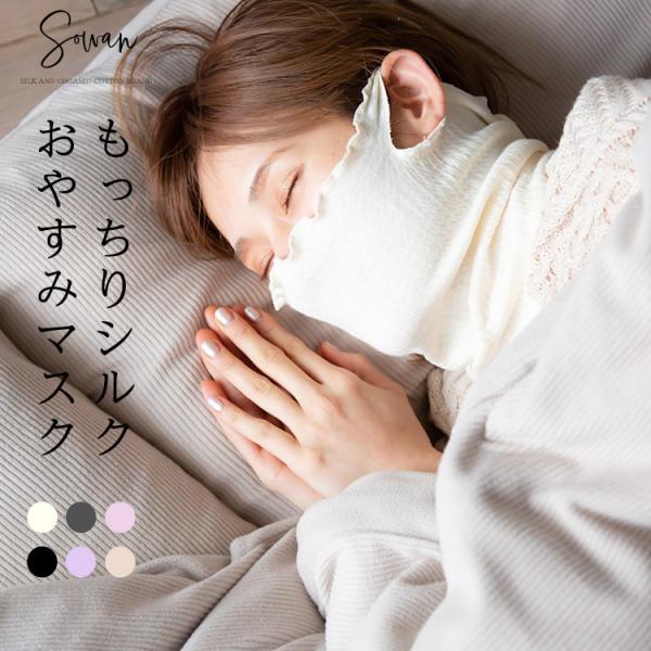 即納 もっちりシルクおやすみマスク 日本製 送料無料 お休みマスク シルク 保湿 乾燥 睡眠 冷え対策 就寝用マスク 寝るとき 在庫あり 洗える 洗濯できる|llic