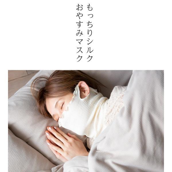 即納 もっちりシルクおやすみマスク 日本製 送料無料 お休みマスク シルク 保湿 乾燥 睡眠 冷え対策 就寝用マスク 寝るとき 在庫あり 洗える 洗濯できる|llic|02