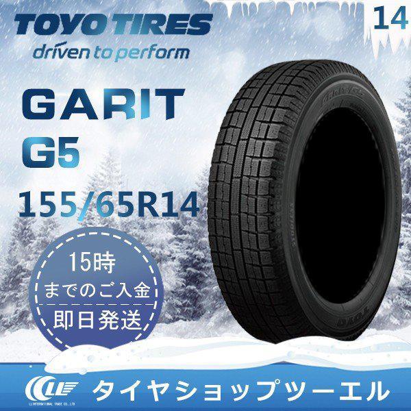 スタッドレスタイヤ155/65R1475QTOYOGARITG5トーヨータイヤ2019年製