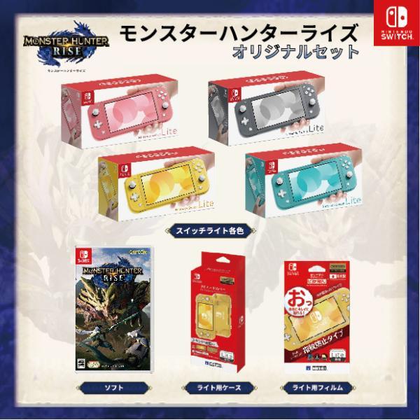 即日NintendoSwitchモンスターハンターライズオリジナルセット本体新品