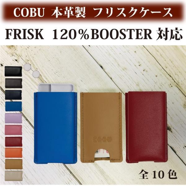 アウトレット 本革フリスクケース 120%BOOSTER対応 名入不可 【COBU コブ】C19