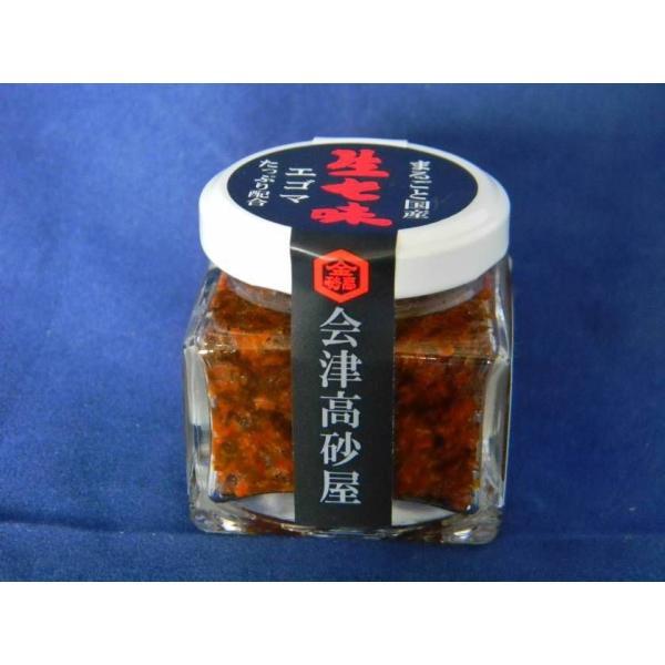 「高砂屋」国産エゴマたっぷり配合 まるごと国産生七味 40g瓶×3個セット