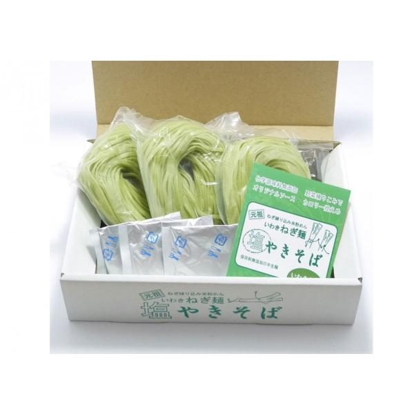 「笑いーと」「米粉麺」いわきねぎ麺 塩焼きそば(ねぎ練りこみ米麺(中太・3個)粉末塩ソース(3袋))