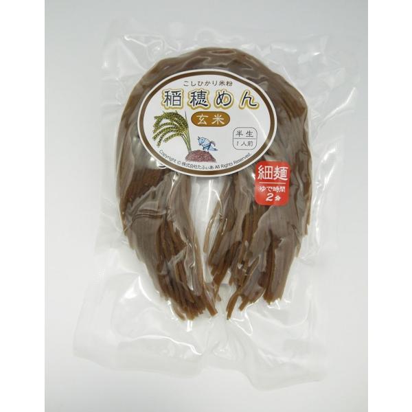 「笑いーと」「米粉麺」稲穂めん玄米(半生麺(細)/4食入り(120g×4袋))