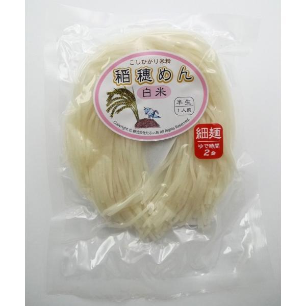 「笑いーと」「米粉麺」稲穂めん白米(半生麺(細)/4食入り(120g×4袋))|localtoglobal