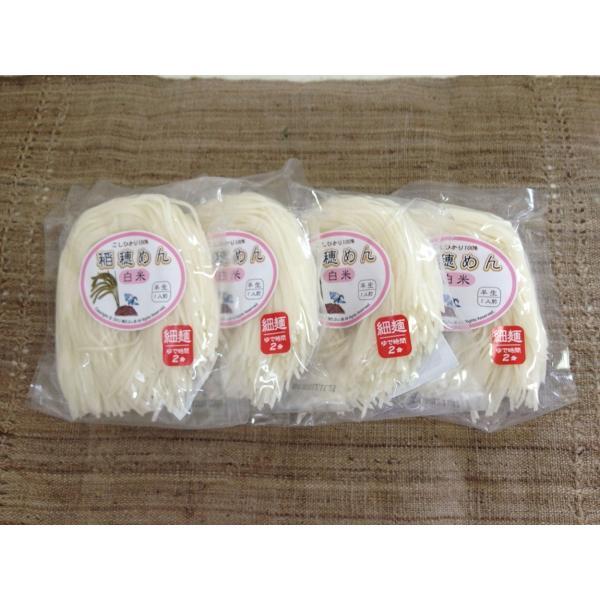 「笑いーと」「米粉麺」稲穂めん白米(半生麺(細)/4食入り(120g×4袋))|localtoglobal|02