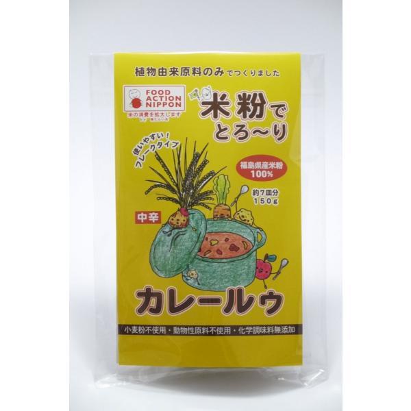 「笑いーと」米粉でとろ〜りカレールゥ(中辛)(フレークタイプ (150g) 約7皿分)