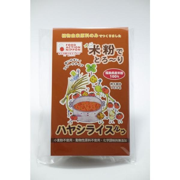 「笑いーと」米粉でとろ〜りハヤシライスルゥ(フレークタイプ (120g) 約5皿分)×2袋セット localtoglobal