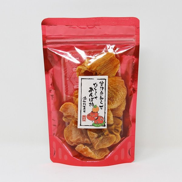 「山内果樹園」會津身知らずひとくちあんぽ柿 100g×1袋 添加物不使用「クリックポストにて発送」