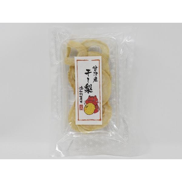 「山内果樹園」會津産 干し梨 ドライフルーツ 30g×1袋 添加物不使用 会津 「クリックポストにて発送」【レビューで10%オフクーポン】