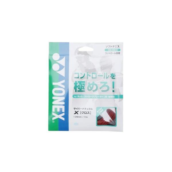ヨネックス YONEX 軟式テニス ストリング サイバーナチュラルクロス レッド CSG650X
