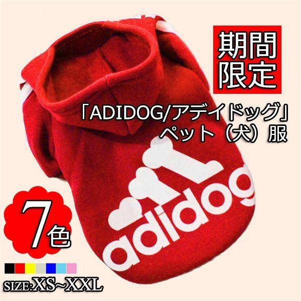 アディドッグ(ADIDOG) 犬服 冬物 洋服 犬 服 コート ブランド ペット用品 犬用品 パーカー ボア 犬の服 ペット用品 ドッグウエアー ペットウェア 小型犬 人気|locoprime