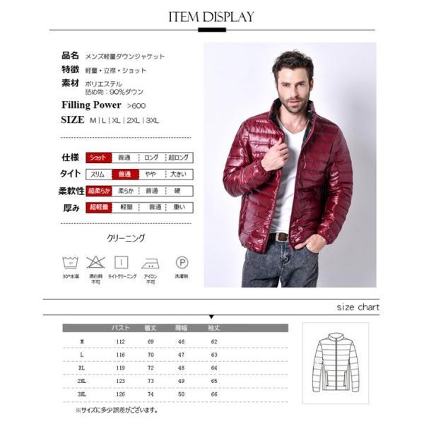 ダウンジャケット メンズ 軽量 アウター ライトダウン 防寒着 ダウンコート ショット 薄手 暖かい 90%ダウン 大きいサイズ 2016 冬 セール|locoprime|05