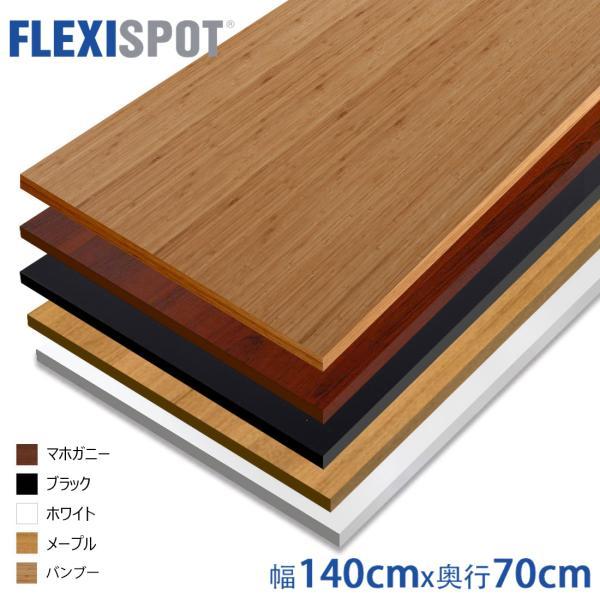 Flexispot スタンディングデスク 天板 テーブル DIY 天板 パソコンデスク オフィスデスク 直角 140*70cm 4色選択 dr1407 loctek