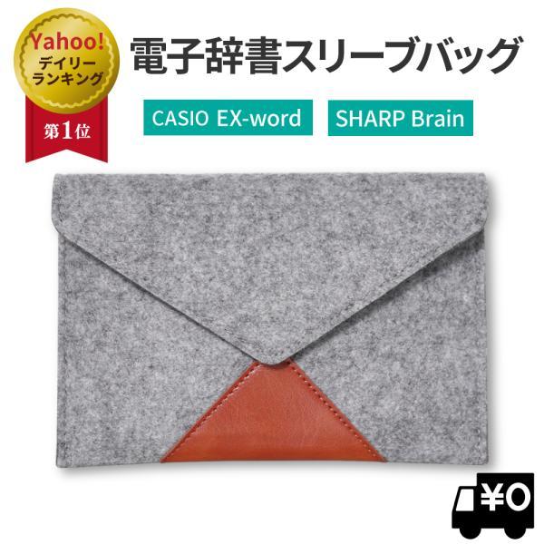 電子辞書 ケース for シャープ ブレイン & カシオ エクスワード|loe