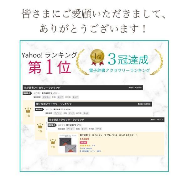 電子辞書 ケース for シャープ ブレイン & カシオ エクスワード|loe|03